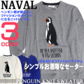 メンズ クルーネック セーター NAVALからゆるカジな雰囲気のユニークなペンギン柄ニットセーター 3色展開 CSL-057
