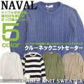 メンズ ケーブルニットセーター NAVAL ナバル 綿100% シンプル セーター お洒落 カジュアル 秋コーデ CSL-062