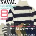 メンズ ケーブルニットセーター NAVAL ナバル タートルネック セーター お洒落 カジュアル 秋冬トップスアイテム CSL-065