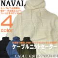 メンズ 横ケーブル編み ニットセーター NAVAL ナバル フード付きのセーター お洒落な秋冬トップスアイテム CSL-066
