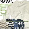 メンズ ニット セーター クルーネック NAVAL ナバル シンプルな編み込みデザインが使い回しやすいニットセーター CSL-068