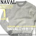 メンズ ニット セーター クルーネック NAVAL ナバル ブロックチェック柄がお洒落でカジュアルなニットアイテム CSL-071