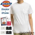 Dickies Tシャツ ディッキーズ パックT 2枚組 メンズ 半袖 胸ポケット付き 2枚パック DICKIES-015