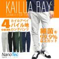 KAILUA BAY ロングパンツ カイルアベイ パイル パンツ メンズ テーパードパンツ 抗菌加工 ナノテック PTL-065