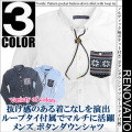 メンズ ボタンダウンシャツ★ノルディック柄の胸ポケ付きでオシャレに決まる。カメラ型ループタイ付属のカジュアルシャツ。⇒SYL-032