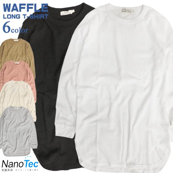 ワッフル ロング丈Tシャツ メンズ 長袖Tシャツ ラウンド裾 無地 サーマル タイムリーワーニング トップス TSL-001