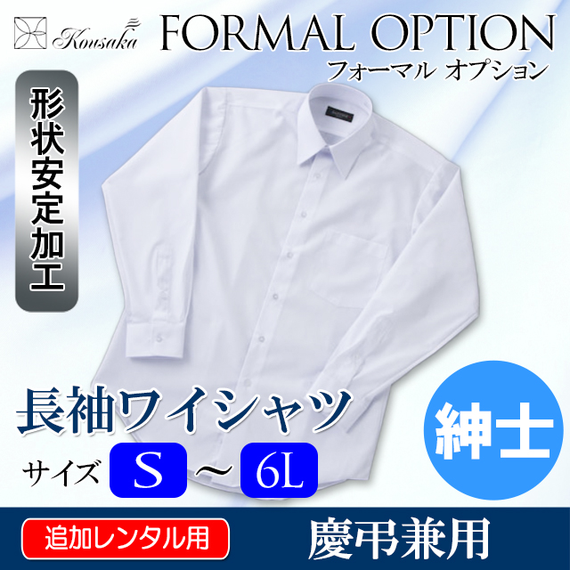 紳士用Yシャツ・カッターシャツ(白無地)追加レンタル