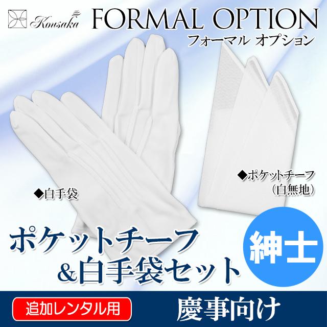 紳士用手袋(白無地)&ポケットチーフ(白)追加レンタルセット