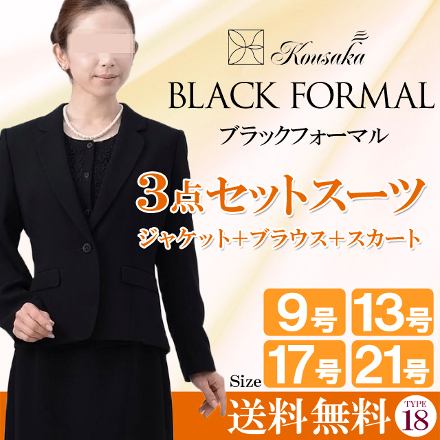 【往復送料無料】婦人フォーマル/3点セットスーツ(礼服・喪服3泊4日レンタル)