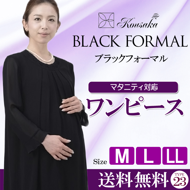婦人フォーマル ワンピース マタニティ対応 メイン CQ0023