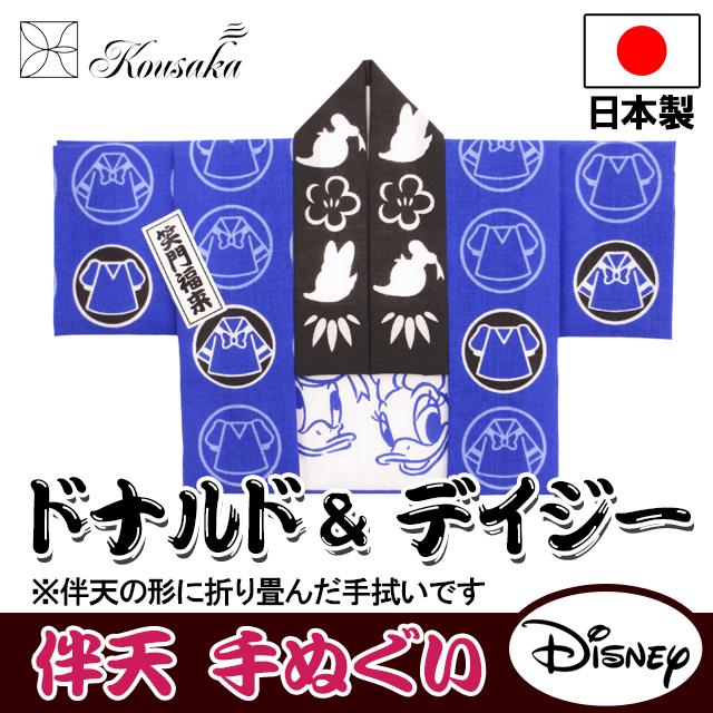 手拭い,日本製,キャラクター,伴天,はっぴ,岡生地,プリント,ディズニー,ドナルドダック,デイジー