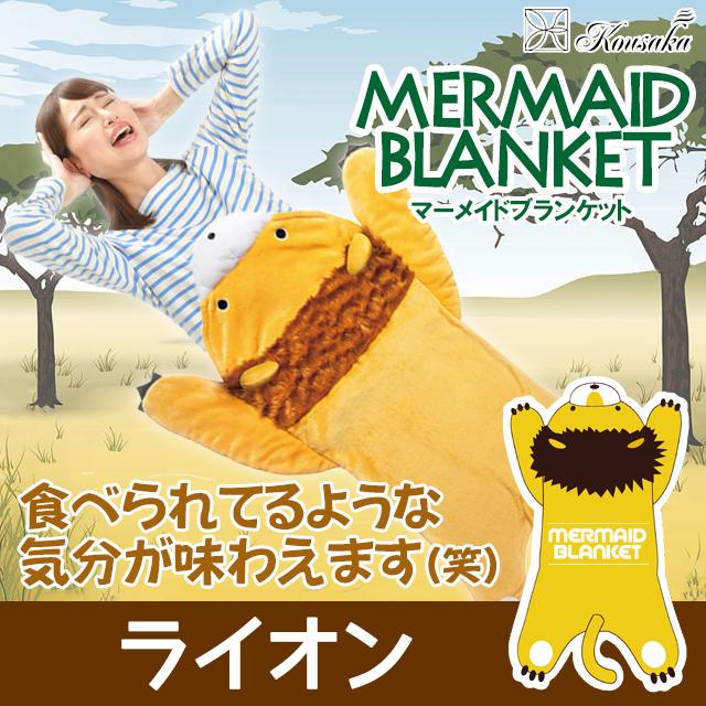ひざ掛け,毛布,ブランケット,かわいい,インスタ,SNS,おもしろ,アニマル,通販,着ぐるみ,ライオン,茶,黄,シャチ