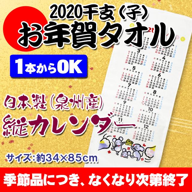 カレンダー,日本製,泉州タオル,ガーゼパイル,2020年,令和2年,子,ねずみ,干支タオル,お年賀