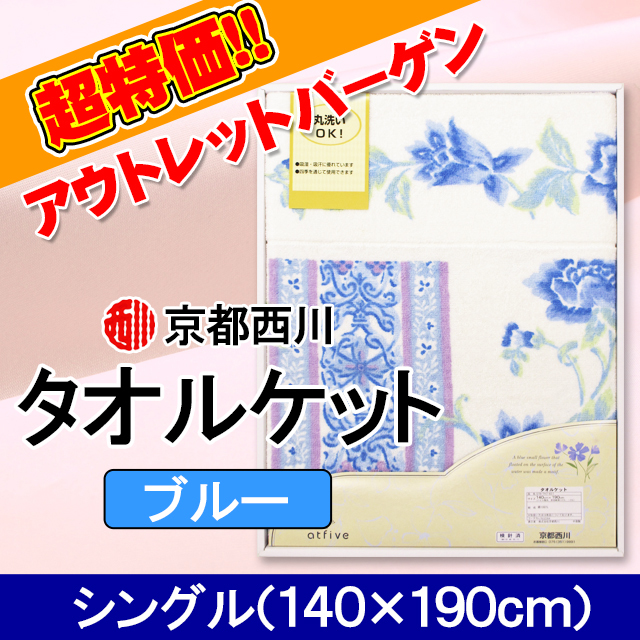 京都西川,タオルケット,シングル,アウトレット,通販,SALE,安い,ブルー,白