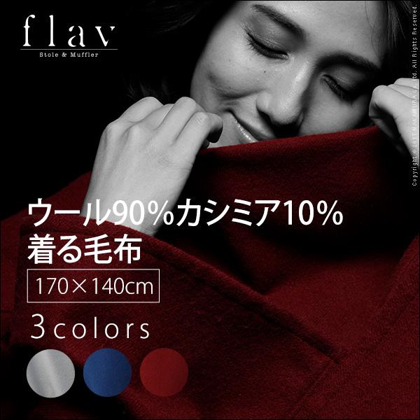 フレイバー,flav,着れる毛布,ガウン,毛布,かいまき,手通し