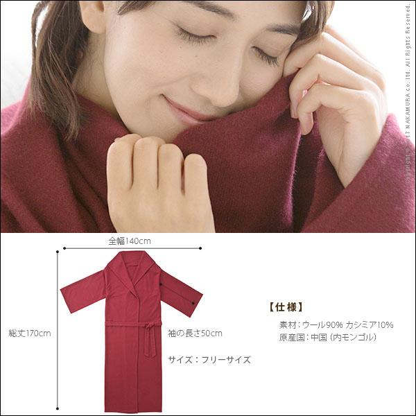 フレイバー flav 着れる毛布 ガウン 毛布 かいまき 手通し
