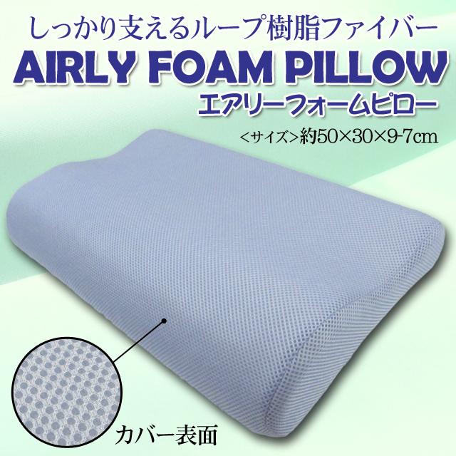 エアリーフォームピロー 健康枕 高反発 通気性 ループ樹脂ファイバー 洗える枕