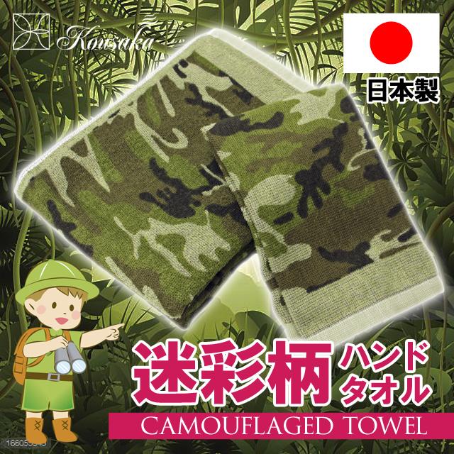 迷彩柄ハンドタオル,カモフラージュ,日本製,サバイバル