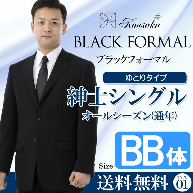 紳士フォーマル シングル BB体 礼服 略礼服 喪服 ゆとり オールシーズン CP0001