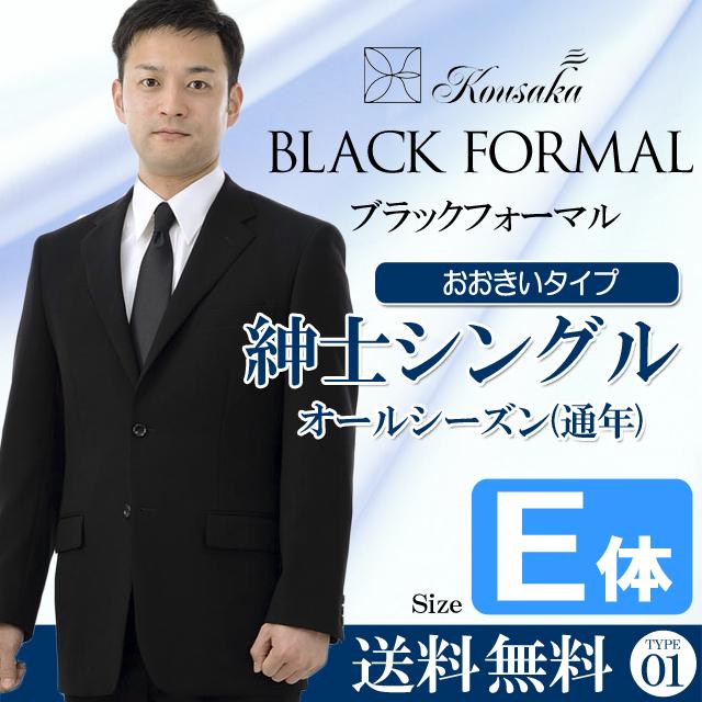 紳士フォーマル シングル E体 礼服 略礼服 喪服 大きい オールシーズン CP0001