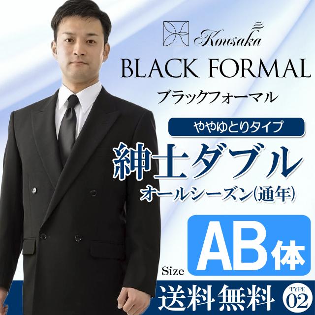 紳士フォーマル ダブル AB体 礼服 略礼服 喪服 ややゆとり オールシーズン CP0002