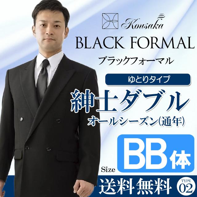 紳士フォーマル ダブル BB体 礼服 略礼服 喪服 ゆとり オールシーズン CP0002