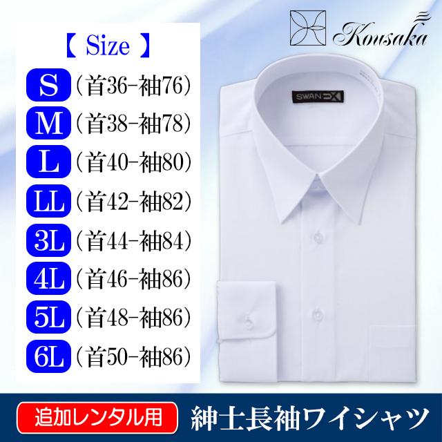 紳士用Yシャツ・カッターシャツ(白無地)サイズ表