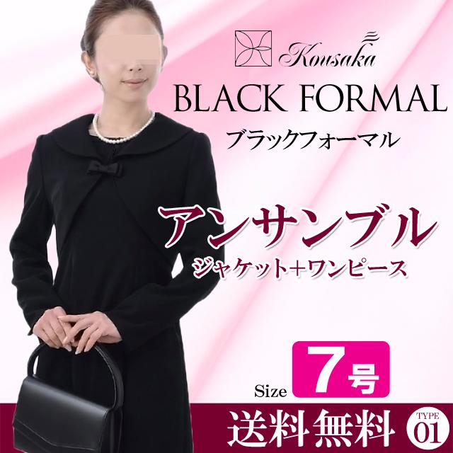 【往復送料無料】婦人フォーマル/アンサンブル(礼服・喪服3泊4日レンタル)