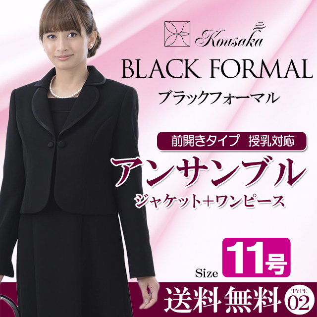 レンタル 婦人ブラックフォーマル CQ0002
