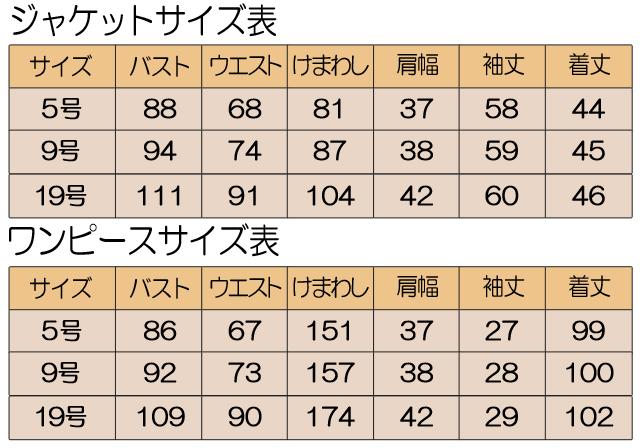 婦人フォーマル サイズ表 アンサンブル 5号 9号 19号 ジャケット ワンピース