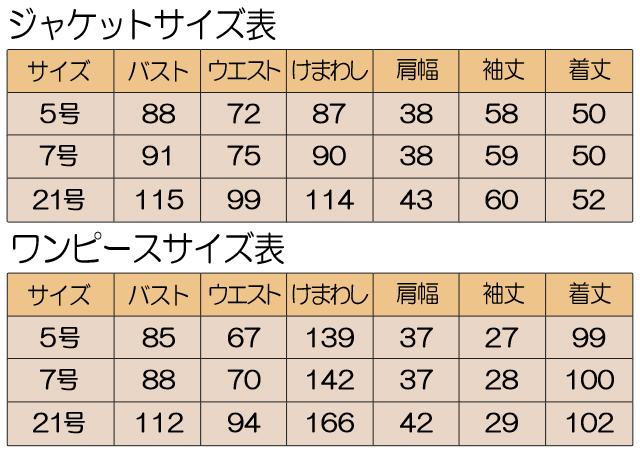婦人フォーマル サイズ表 アンサンブル 5号 7号 21号 ジャケット ワンピース
