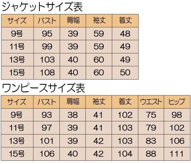 婦人フォーマル サイズ表 アンサンブル 9号 11号 13号 15号 ジャケット ワンピース