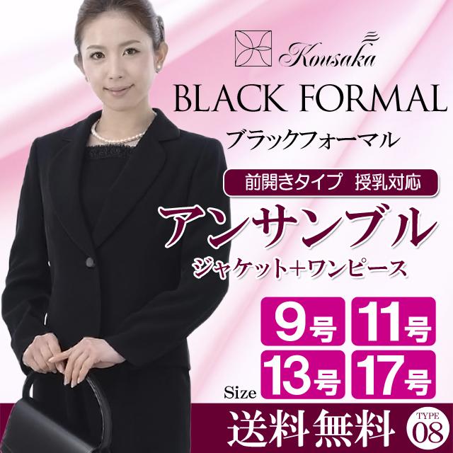 レンタル 婦人ブラックフォーマル CQ0008