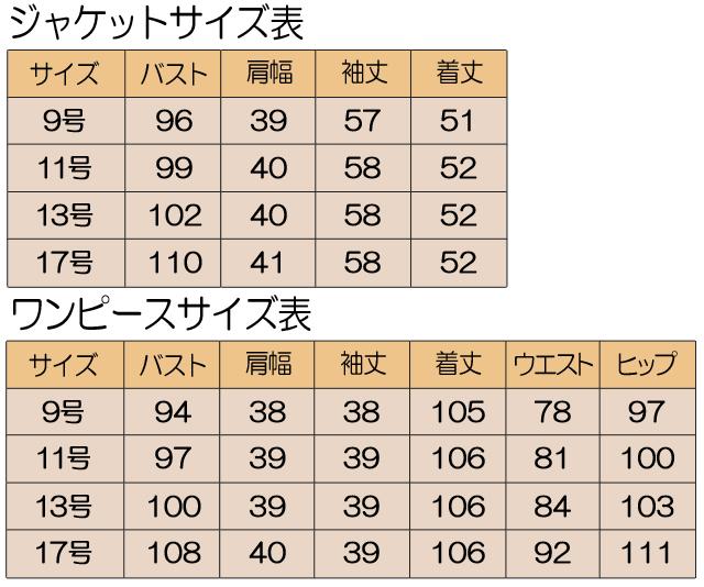 婦人フォーマル サイズ表 アンサンブル 9号 11号 13号 17号 前開き 授乳対応 ジャケット ワンピース