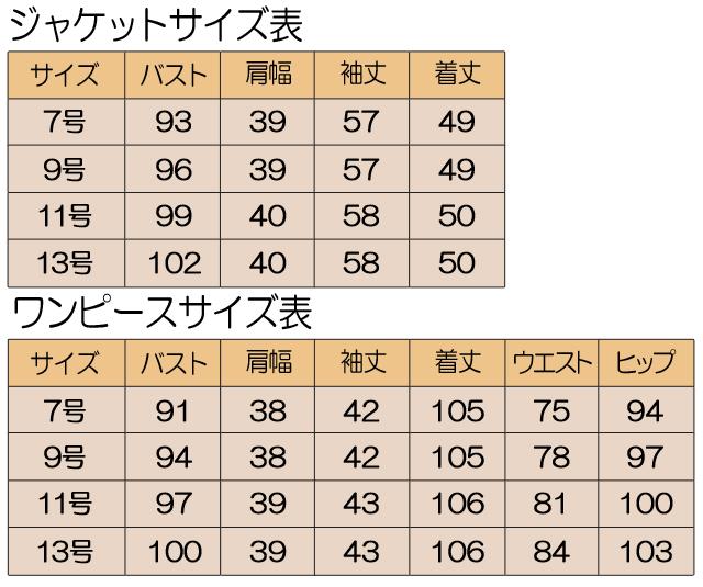 婦人フォーマル サイズ表 アンサンブル 7号 9号 11号 13号 ジャケット ワンピース