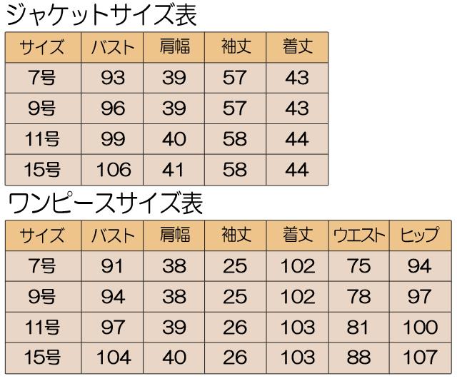 婦人フォーマル サイズ表 アンサンブル 7号 9号 11号 15号 ジャケット ワンピース