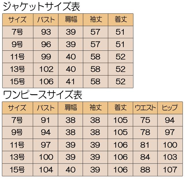 婦人フォーマル サイズ表 アンサンブル 7号 9号 11号 13号 15号 前開き 授乳対応 ジャケット ワンピース