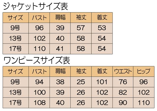婦人フォーマル サイズ表 アンサンブル 9号 13号 17号 ジャケット ワンピース