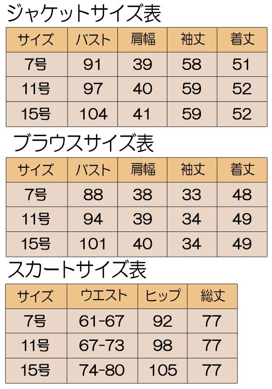 婦人フォーマル サイズ表 3点セットスーツ 7号 11号 15号 ジャケット ブラウス スカート