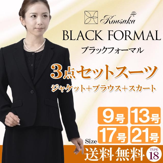 婦人フォーマル 3点セットスーツ メイン CQ0018