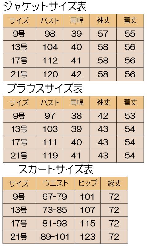 婦人フォーマル サイズ表 3点セットスーツ 9号 13号 17号 21号 ジャケット ブラウス スカート