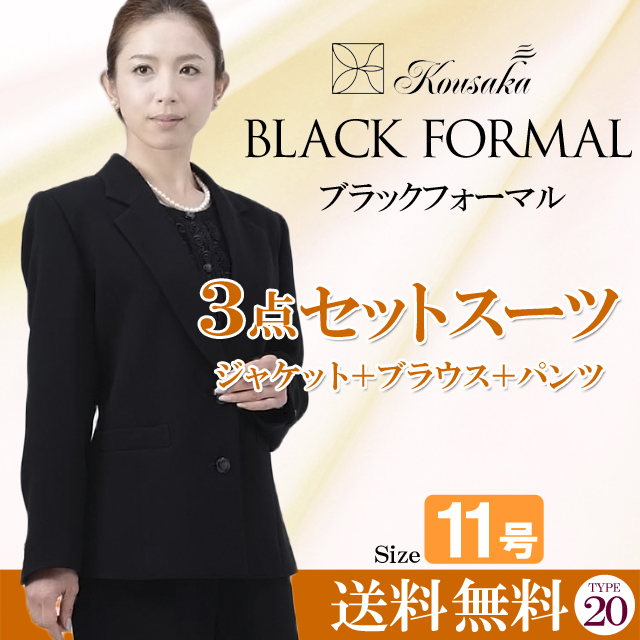 婦人フォーマル 3点セットスーツ メイン CQ0020