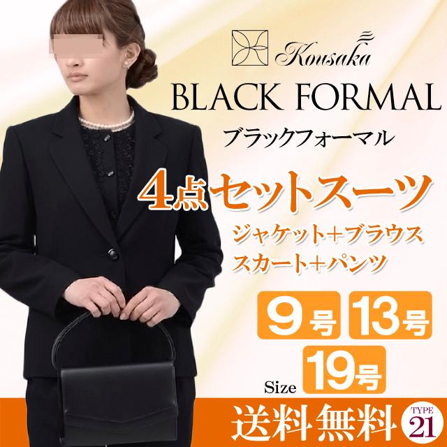 【往復送料無料】婦人フォーマル/4点セットスーツ(礼服・喪服3泊4日レンタル)