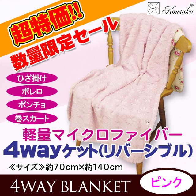 ひざ掛け,毛布,ブランケット,4way,マイクロファイバー,ボレロ,巻きスカート,ポンチョ,ピンク,かわいい,シャビーシック,セール