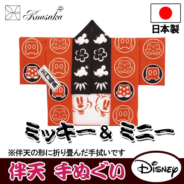 手拭い,日本製,キャラクター,伴天,はっぴ,岡生地,プリント,ディズニー,ミッキーマウス,ミニーマウス
