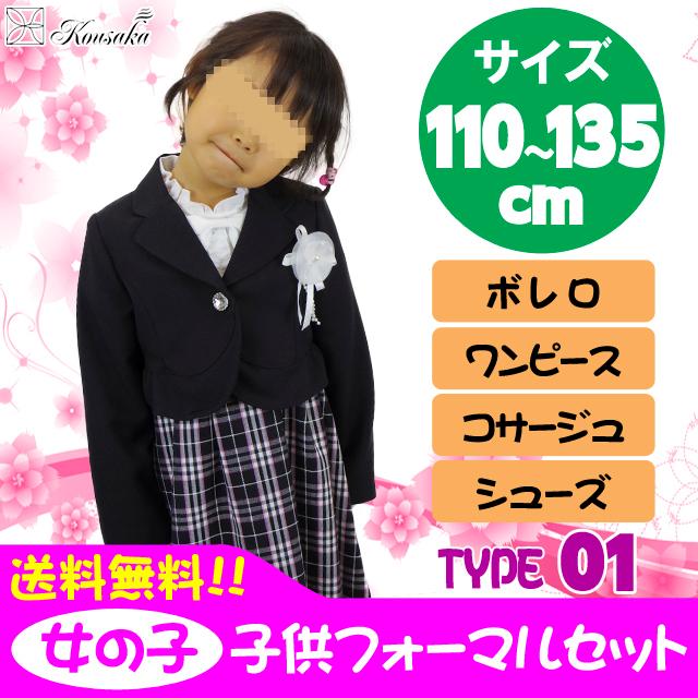 【往復送料無料】子供フォーマル/女児スーツセット/女の子(礼服・喪服3泊4日レンタル)