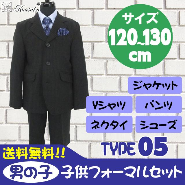 子供フォーマルセット 男の子 男児 礼服 喪服 120 130 KM0005