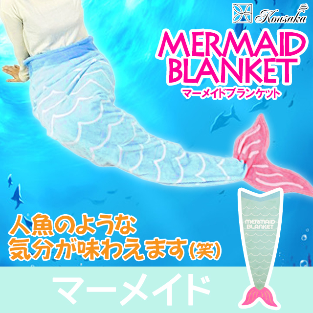 ひざ掛け,毛布,ブランケット,かわいい,インスタ,SNS,おもしろ,アニマル,通販,着ぐるみ,マーメイド,人魚,ブルー,シャチ