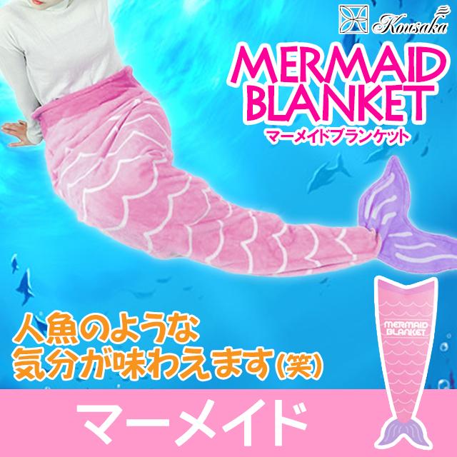 ひざ掛け,毛布,ブランケット,かわいい,インスタ,SNS,おもしろ,アニマル,通販,着ぐるみ,マーメイド,人魚,ピンク
