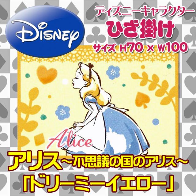 ディズニーキャラクター,アリス,不思議の国のアリス,ひざ掛け,毛布,ブランケット